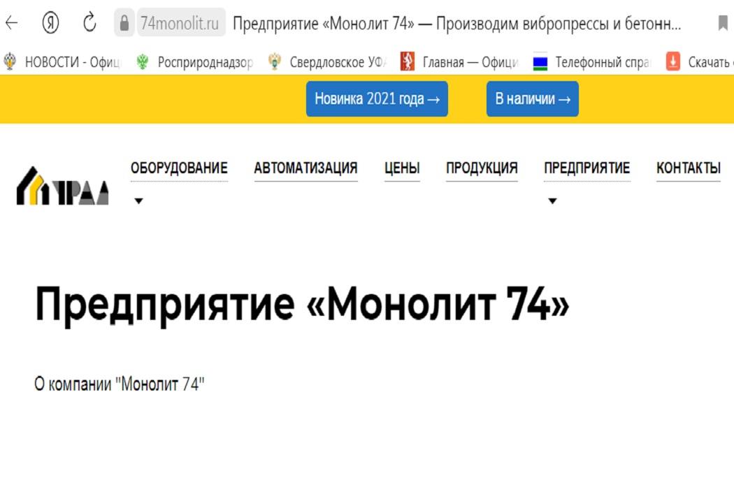 Челябинское УФАС проверило завод ООО «Монолит 74»