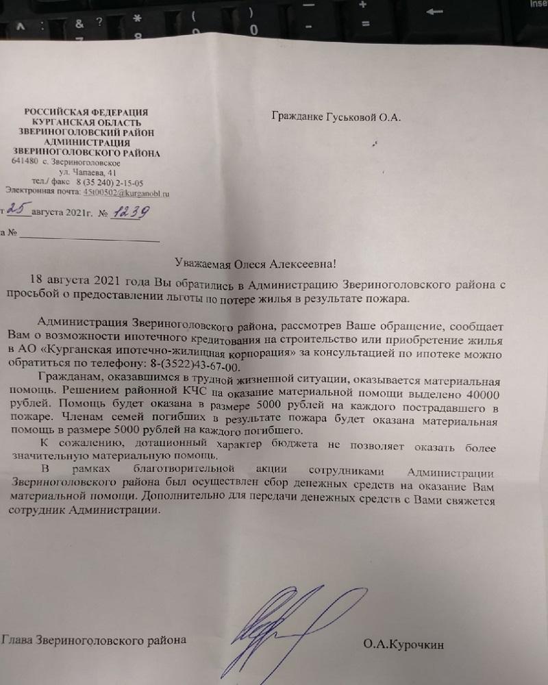 В Курганской области материальная помощь погорельцам составила 5 тысяч рублей