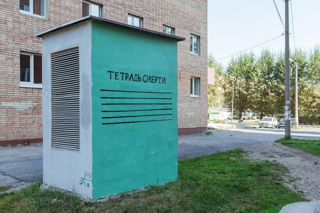 В Екатеринбурге появился арт-объект «Тетрадь смерти» по мотивам аниме