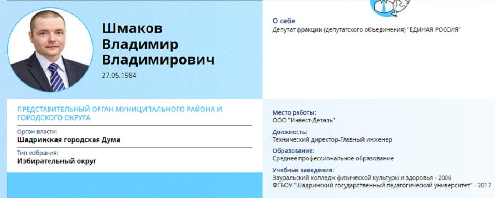 В Шадринске прокуратура проверит экс-спикера гордумы