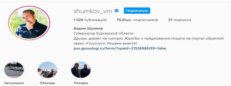 Мэру Кургана предложили открыть аккаунт в соцсети