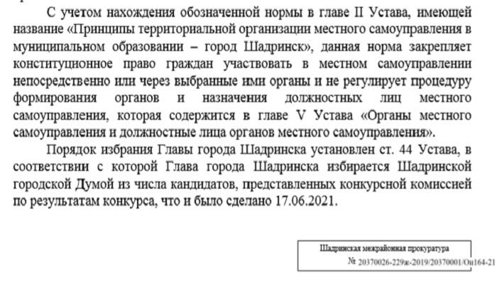 В Шадринске прокуратура не нашла нарушений принципов демократии