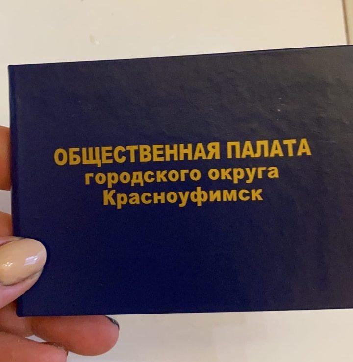Членам Общественной палаты Красноуфимска вручили удостоверения