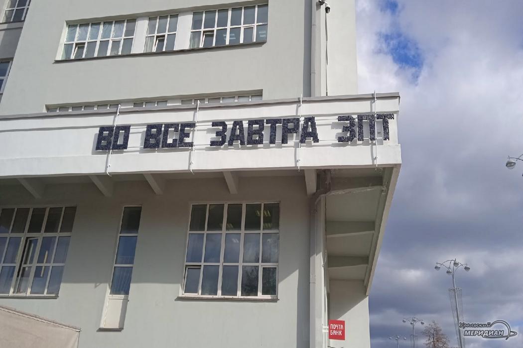 Над Главпочтамтом в Екатеринбурге повесили странную вывеску с тчк и зпт