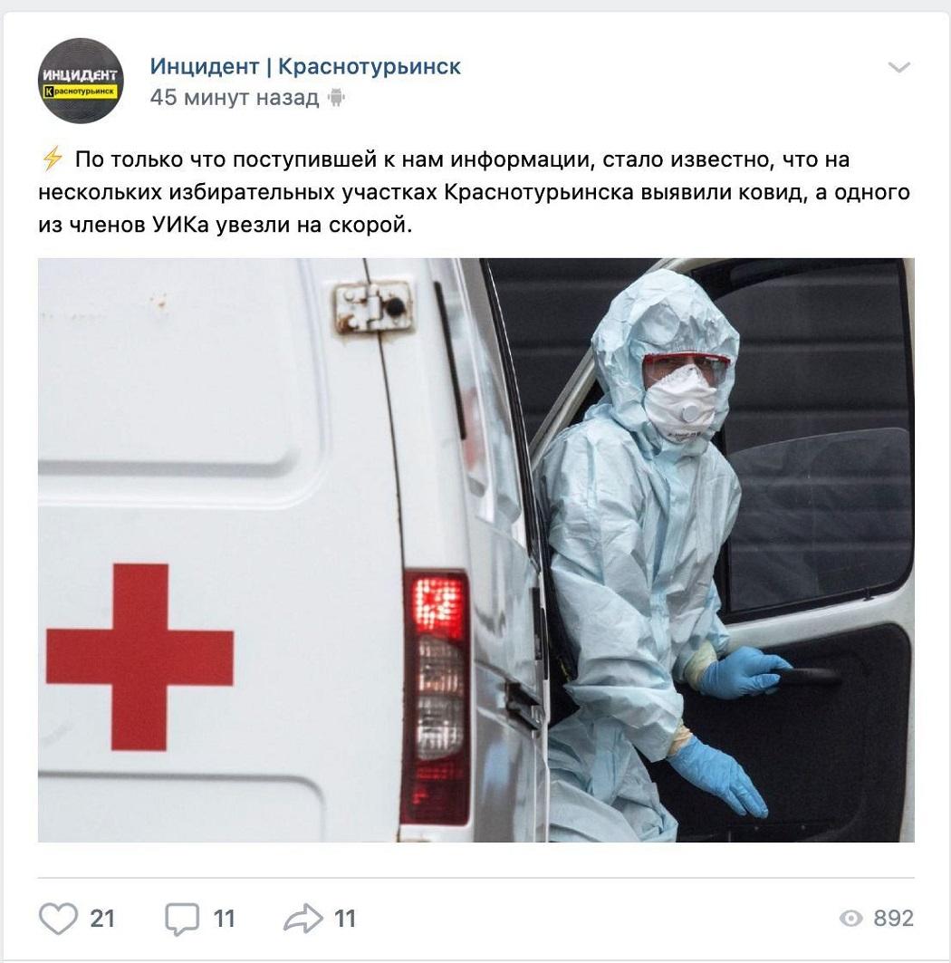 В Свердловской области среди членов избирательных комиссий зафиксированы случаи COVID-19