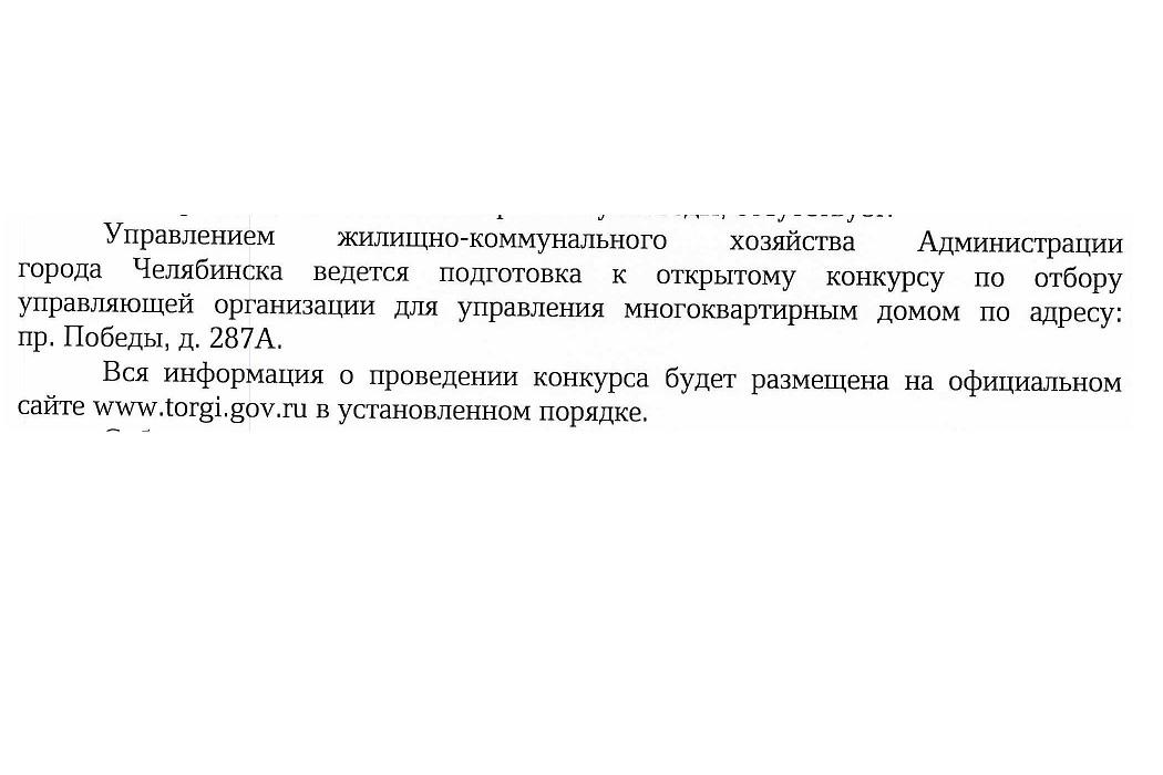 В мэрии Челябинска объяснили скопление мусора возле 3 окружной больницы