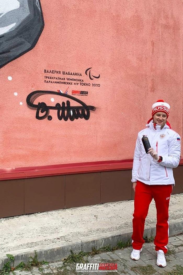 В честь победительницы Паралимпиады из Челябинска создали граффити