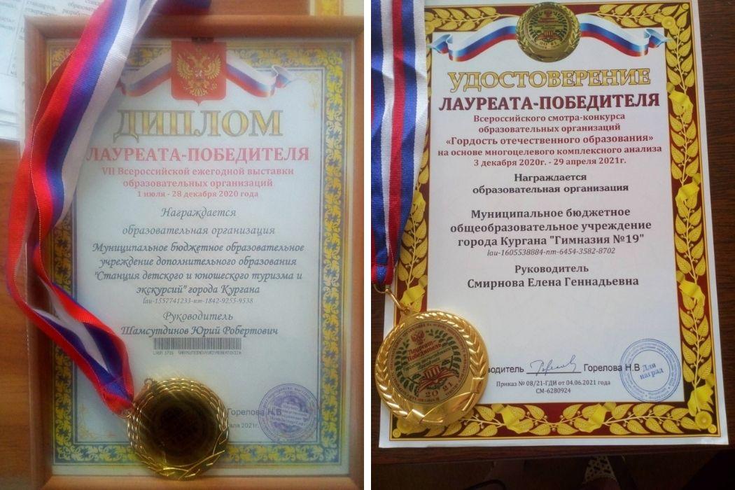 Две курганские школы получили Всероссийские награды