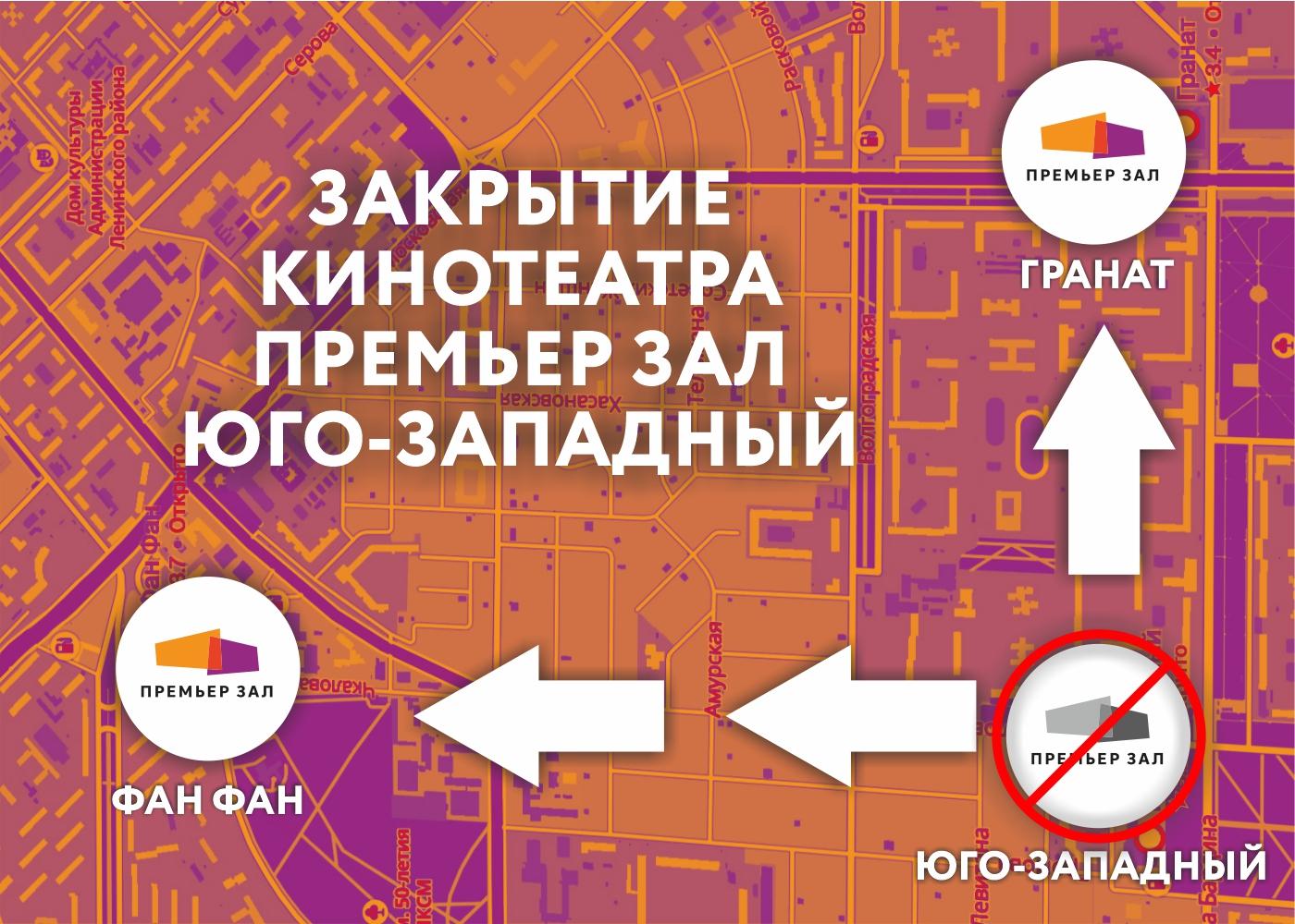 Свердловский кинотеатр «Премьер Зал Юго-Западный» закрылся с 1 сентября