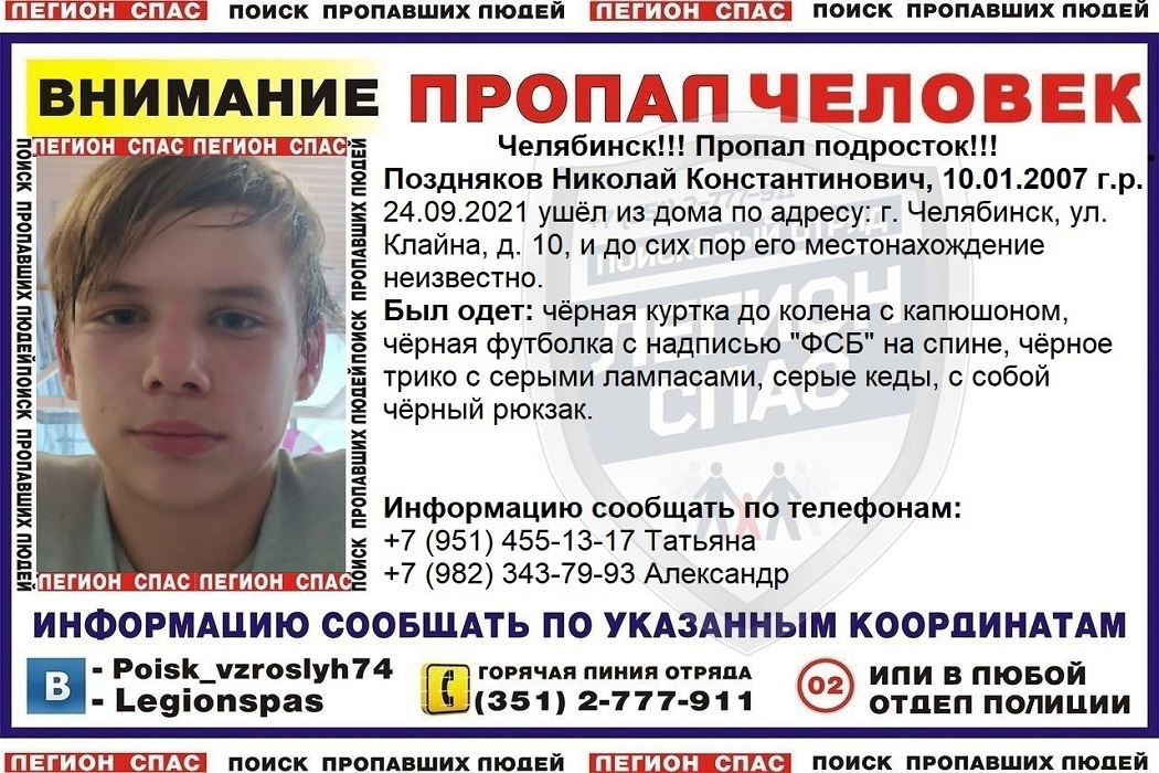 В Челябинске за 3 дня пропало четверо подростков