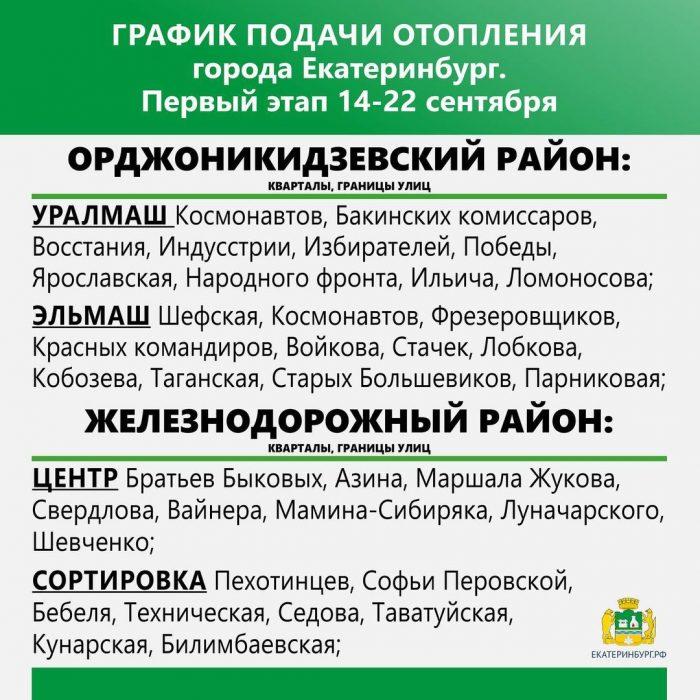 Отопление в Екатеринбурге появится с 14 по 30 сентября