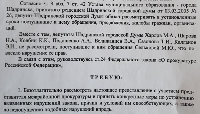 В Шадринске прокурор научит депутатов работать с обращениями граждан