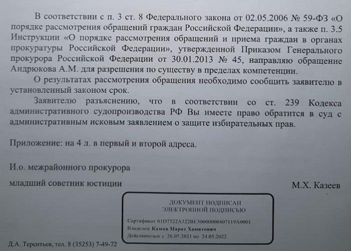 В Шадринске продолжается проверка экс-спикера гордумы