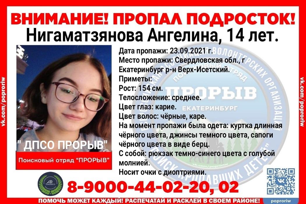 В Екатеринбурге разыскивают пропавшую 14-летнюю школьницу