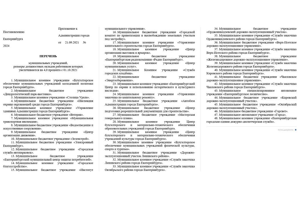 Екатеринбургским бюджетникам с октября увеличат зарплаты на 4%