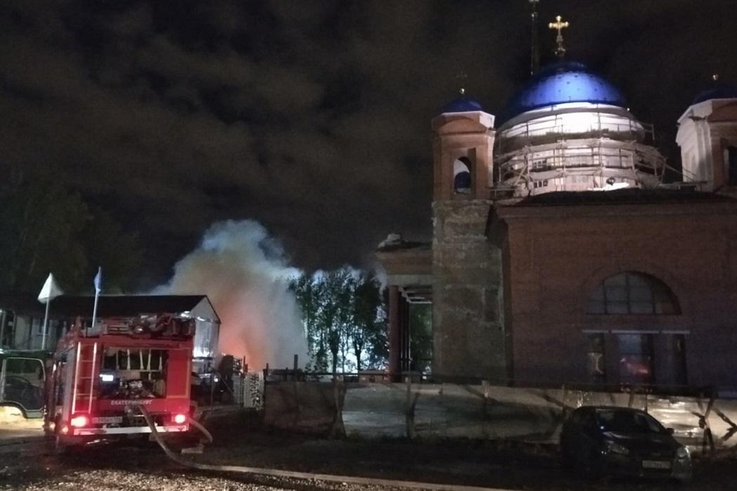 В Екатеринбурге вспыхнул пожар на территории Успенского собора на ВИЗе