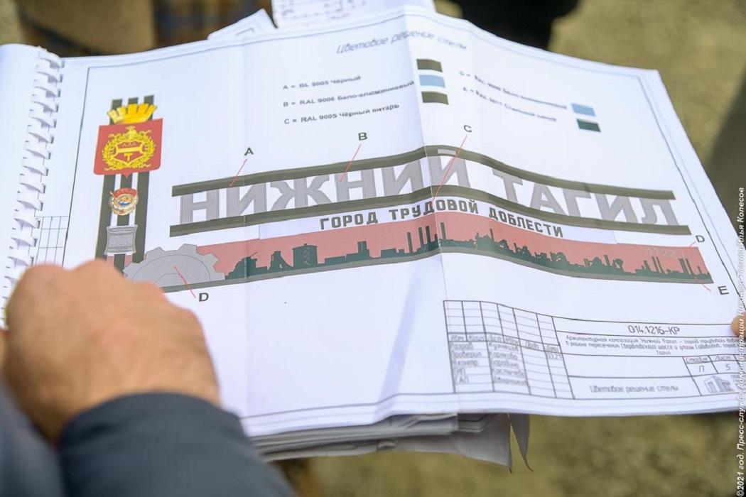 18-метровая стела появится на въезде в Нижний Тагил к 1 ноября
