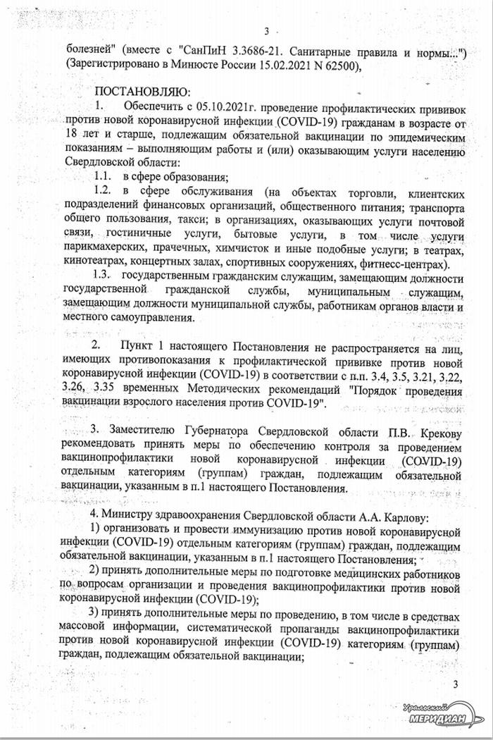 С 5 октября в Свердловской области введут обязательную вакцинацию против COVID-19