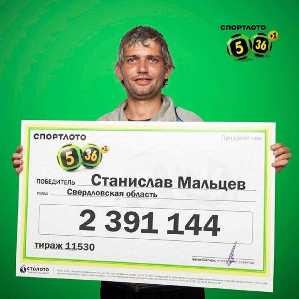 Свердловчанин Станислав Мальцев выиграл два миллиона в «Спортлото»