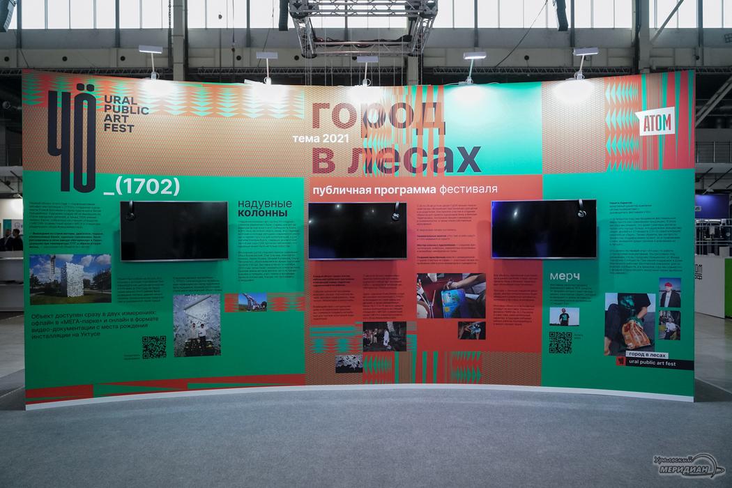 На форуме 100+ TechnoBuild 150 компаний представили 225 строительных экспонатов