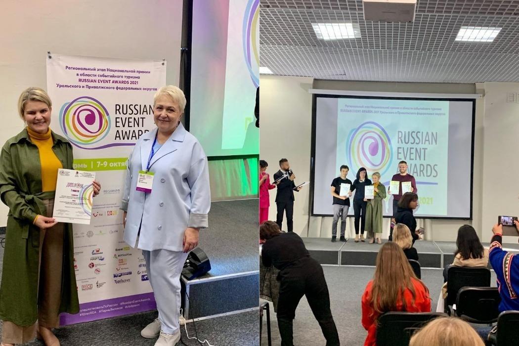 Уральский фестиваль «Атмосфера-2021» стал финалистом премии RUSSIAN EVENT AWARDS