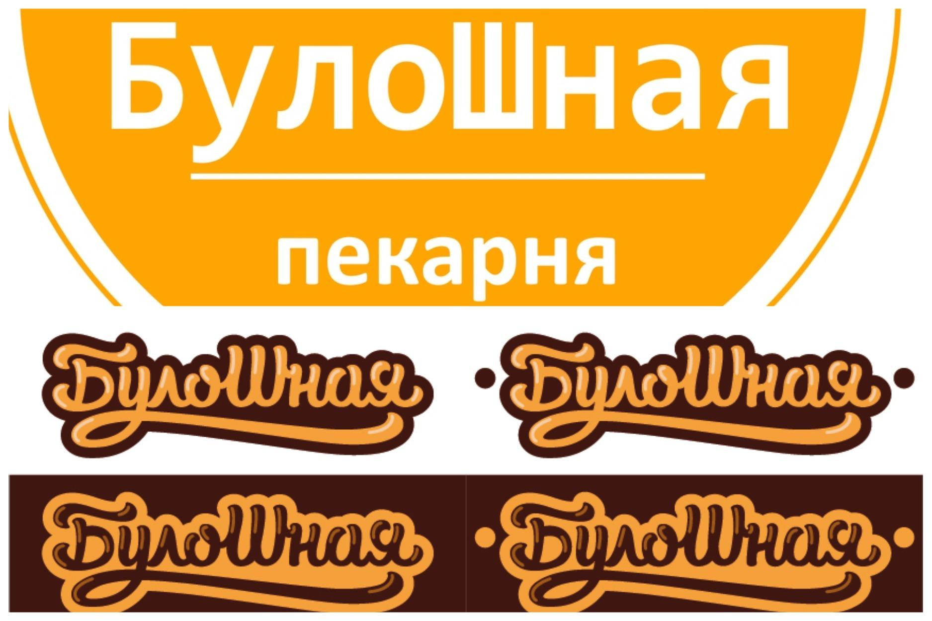 В Челябинске УФАС наказала хозяина пекарни за украденное название