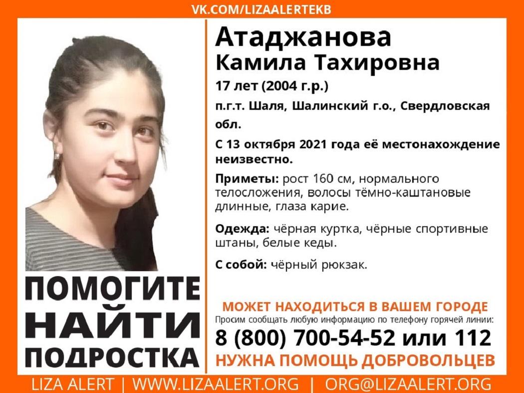 В Свердловской области полиция ищет пропавшую 17-летнюю Камилу Атаджанову