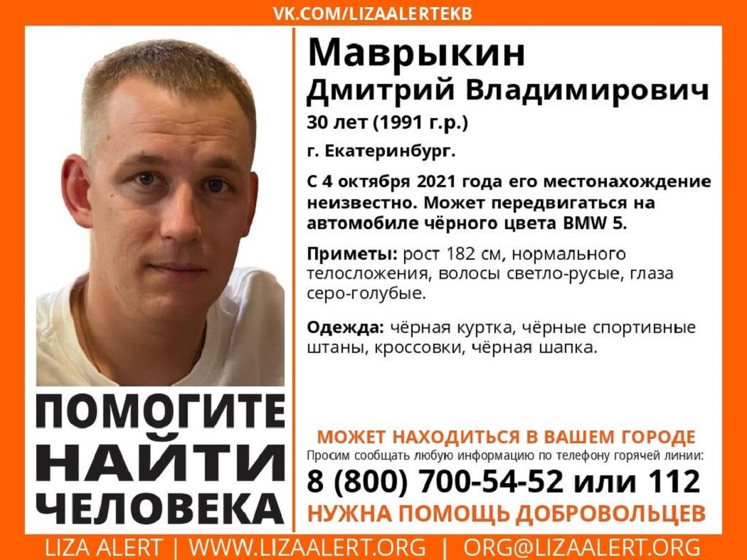 В Екатеринбурге пропал 30-летний мужчина на BMW