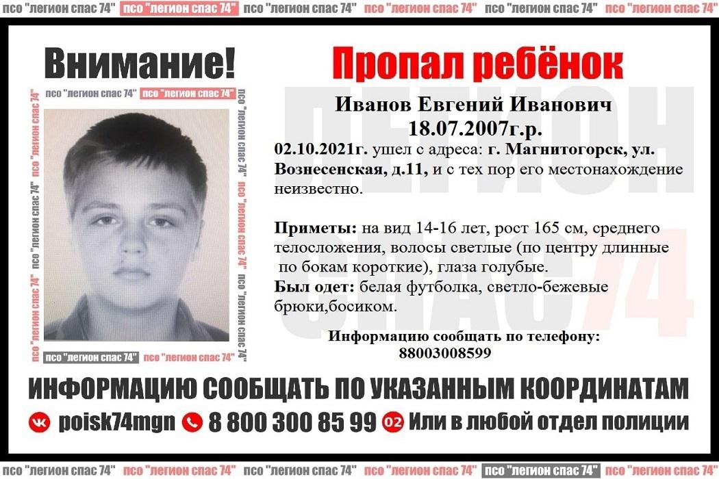 В Магнитогорске подросток ушёл из дома босиком и не вернулся