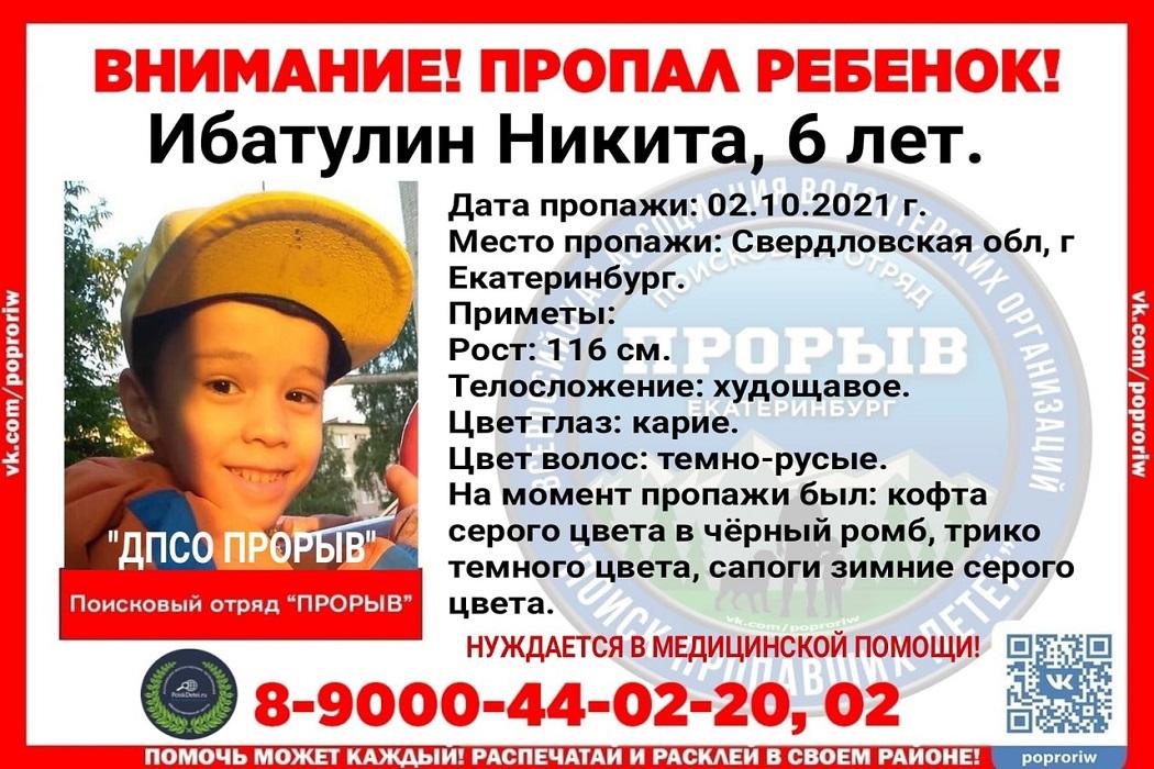 В Екатеринбурге ищут 6-летнего мальчика