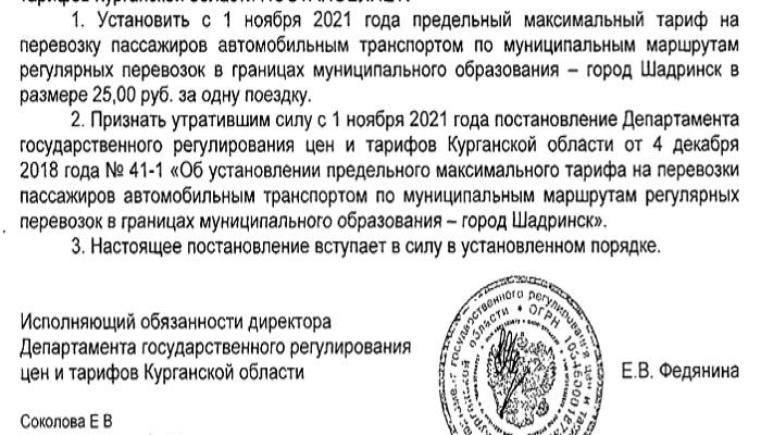 В Шадринске вступает в силу новый тариф на пассажирские перевозки