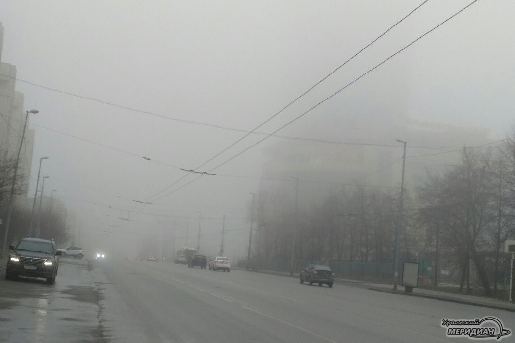 екатеринбург туман