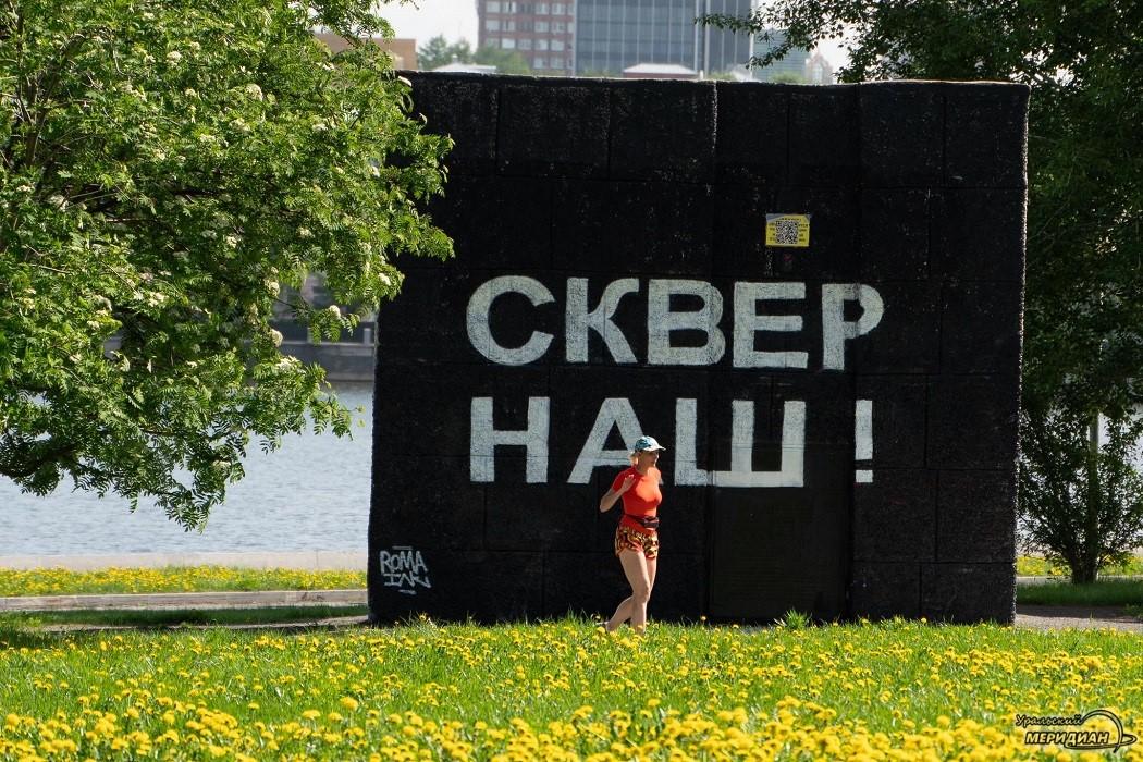 сквер Екатеринбург