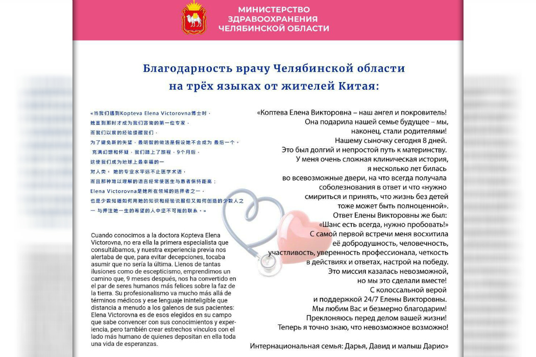 Жители Китая поблагодарили челябинского врача на трёх языках
