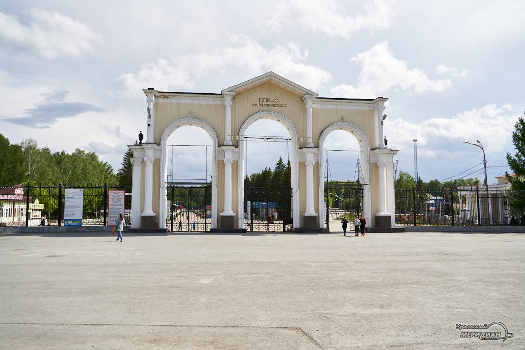 ЦПКиО арка вход Екатеринбург