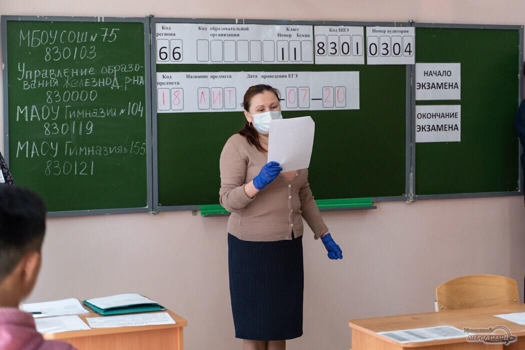 ЕГЭ школа 2020