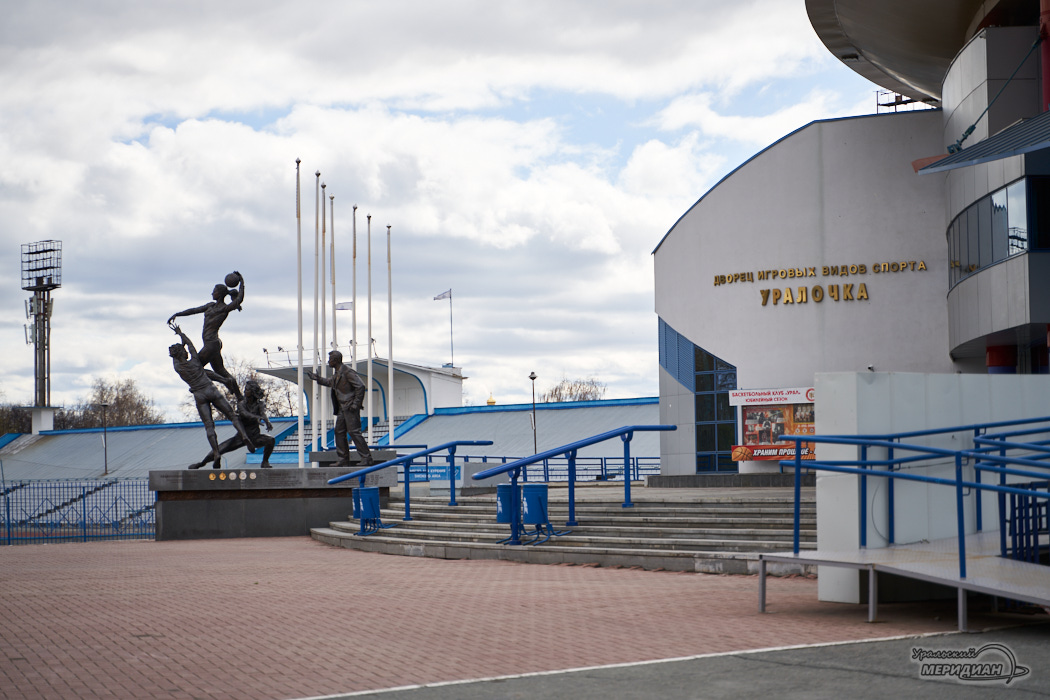 Екатеринбург дивс уралочка спорт