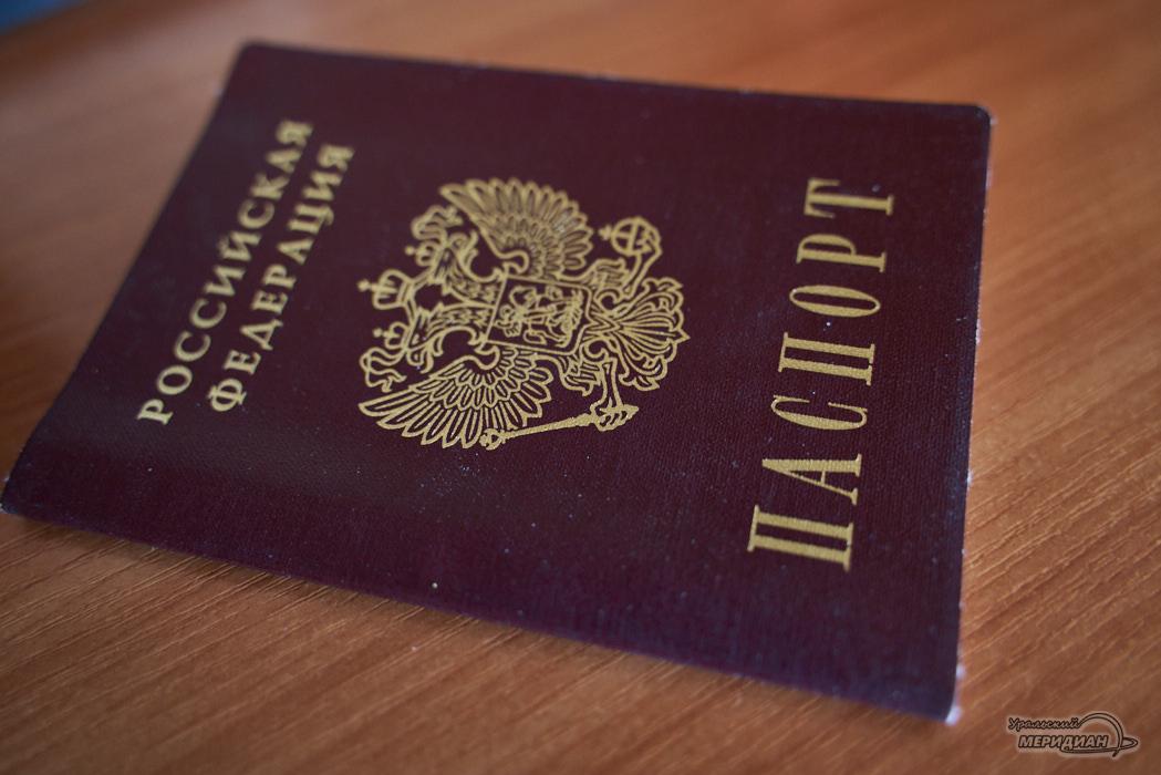 Паспорт документы