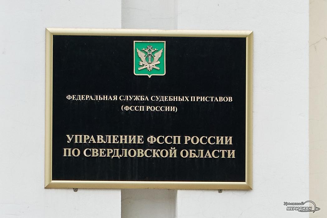 FSSP Rossii Sverdlovskaya oblast