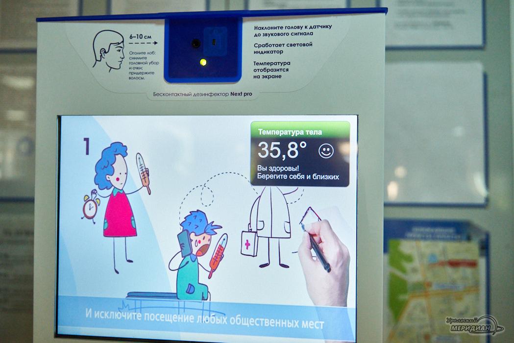 Школа Екатеринбург ЕГЭ голосование