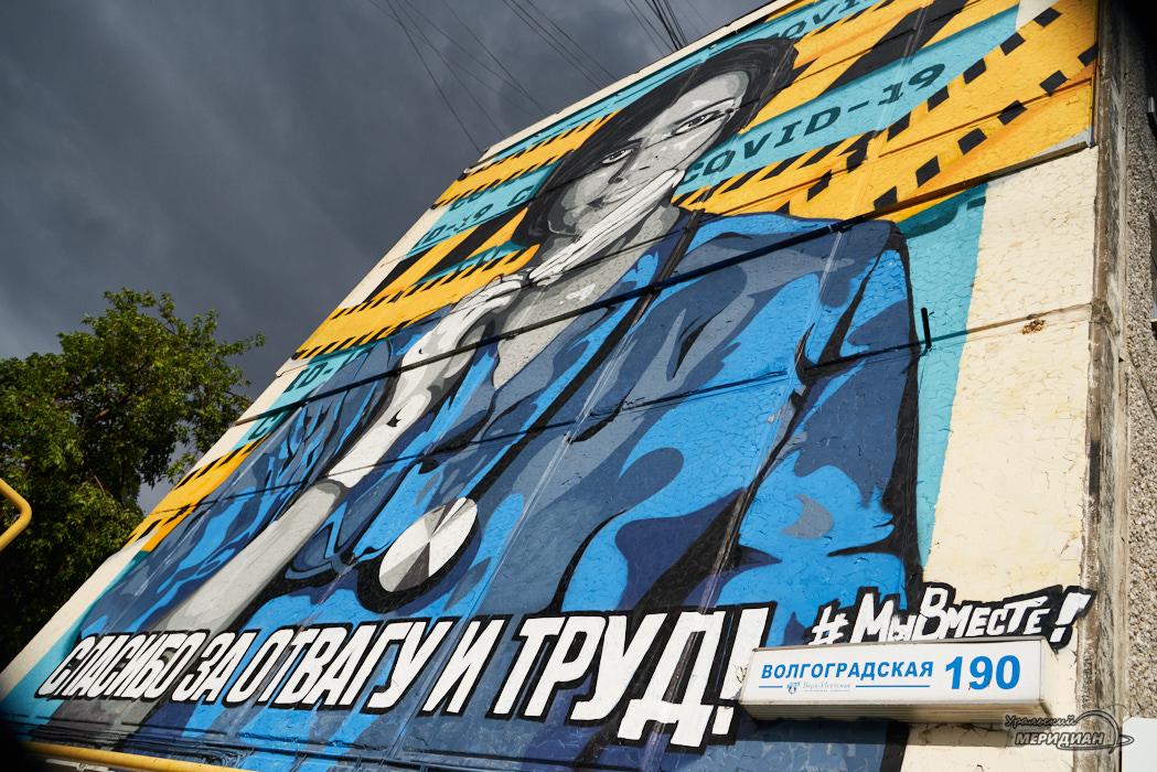 Graffiti medik karantin koronavirus Ekaterinburg 3