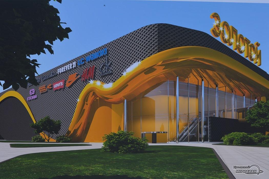 золотой автовокзал Екатеринбург