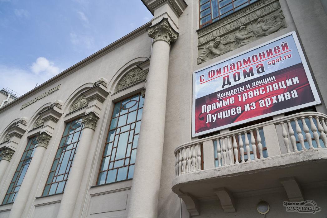 Kultura filarmoniya Ekaterinburg 5