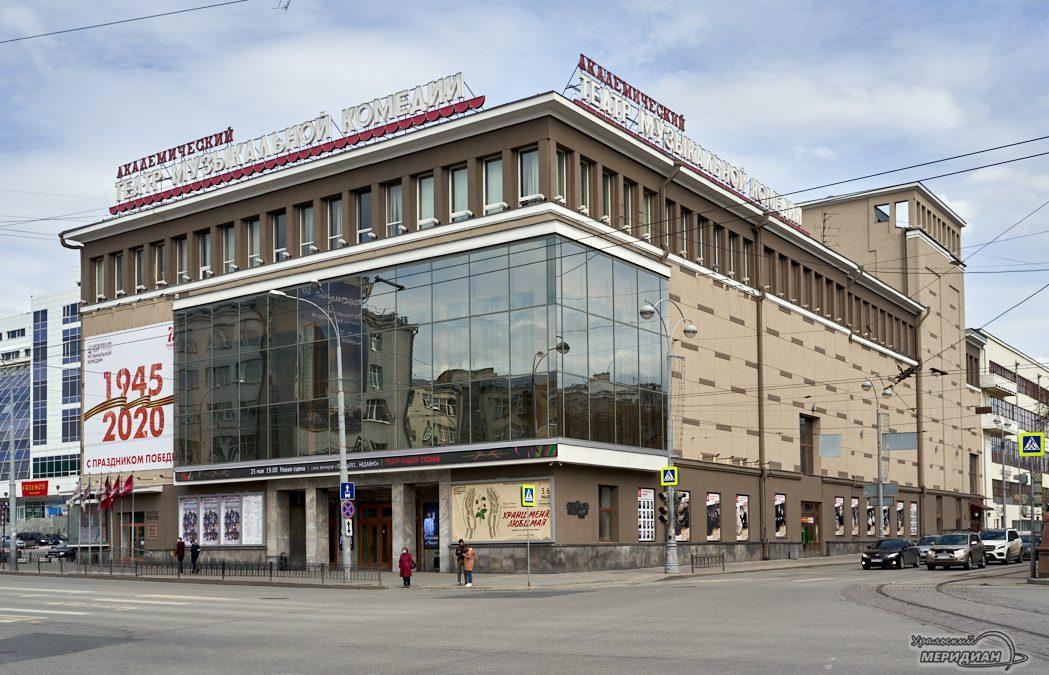 Kultura teatr muzkomedii Ekaterinburg 4