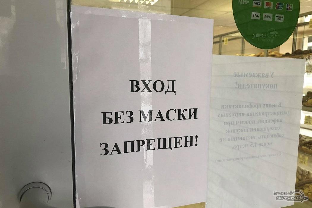Масочный режим магазин