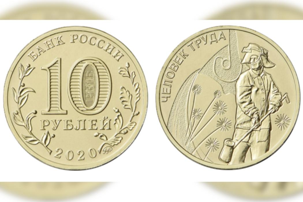 Монета Человек труда