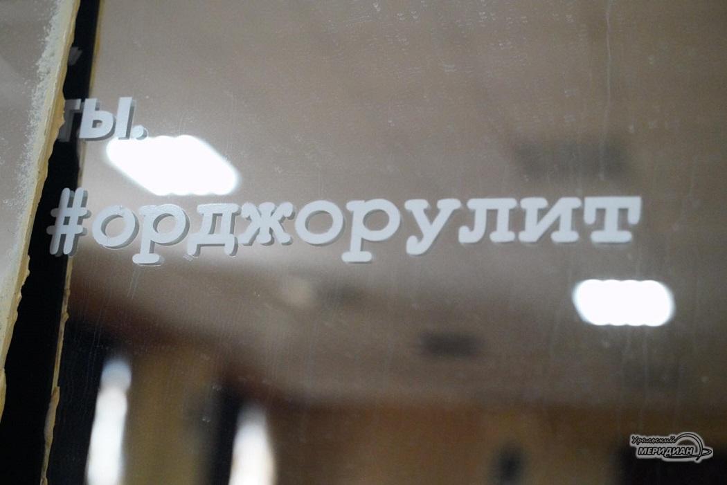 ДК Орджоникидзе