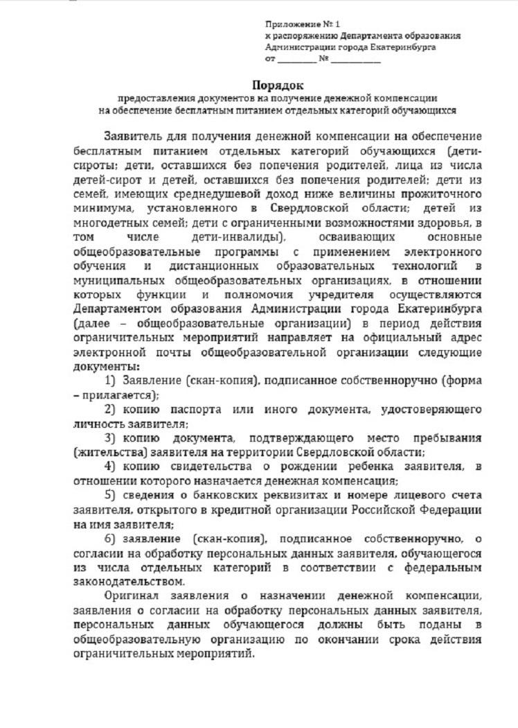 В Екатеринбурге родители учеников получат деньги за питание в карантин