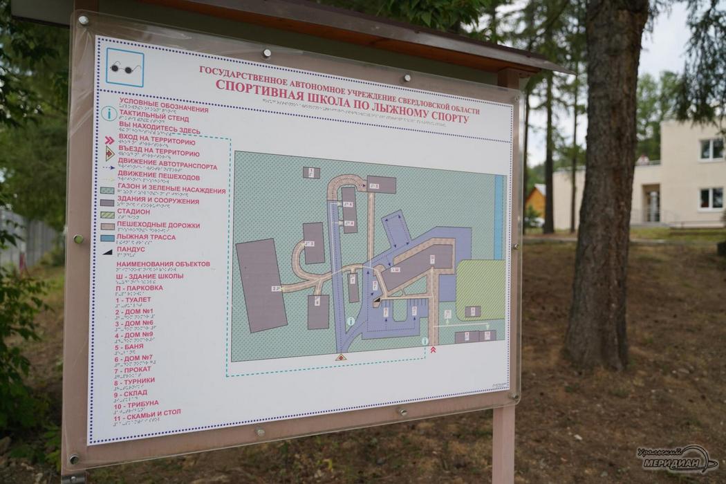 В Сысерти построят лыжероллерную трассу к 2022 году
