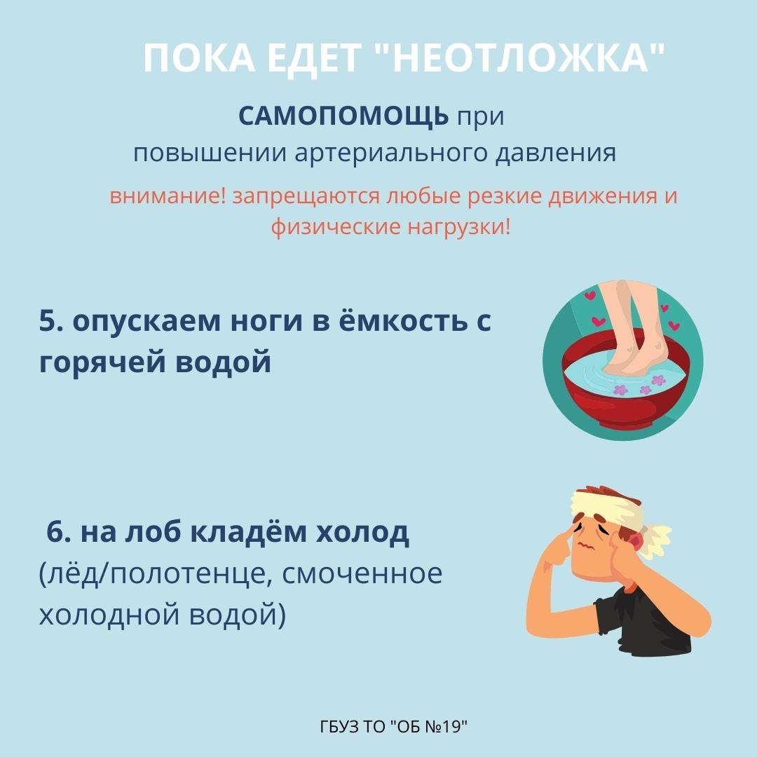 Тюменцам рассказали, как снизить артериальное давление в домашних условиях 1